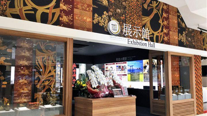 鳴鳳堂和食文化博物館