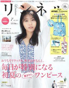 リンネル7月号表紙/データ